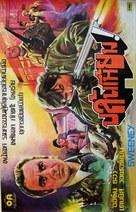 Sweeney! - Pakistani Movie Poster (xs thumbnail)