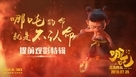 Ne zha zhi mo tong jiang shi - Chinese Movie Poster (xs thumbnail)