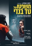 Extremely Wicked, Shockingly Evil, and Vile - Israeli Movie Poster (xs thumbnail)