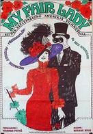 My Fair Lady - Hungarian Movie Poster (xs thumbnail)