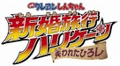 Crayon Shin-chan: Honeymoon Hurricane - The Lost Hiroshi - Japanese Logo (xs thumbnail)