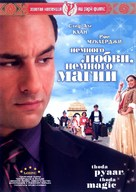 Thoda Pyaar Thoda Magic - Russian DVD cover (xs thumbnail)