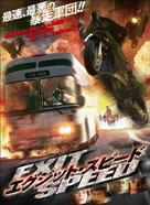 Exit Speed - Japanese Movie Cover (xs thumbnail)