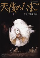 Tenshi no tamago - Japanese Movie Cover (xs thumbnail)
