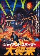 The Giant Spider Invasion - Japanese Movie Poster (xs thumbnail)