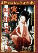 Jitsuroku Abe Sada - Japanese DVD movie cover (xs thumbnail)
