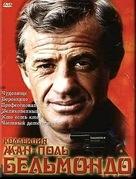 L'alpagueur - Russian DVD cover (xs thumbnail)