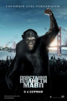 Rise of the Planet of the Apes - Ukrainian Movie Poster (xs thumbnail)