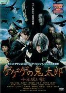 Gegege no Kitarô: Sennen noroi uta - Japanese Movie Cover (xs thumbnail)