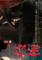 """Iljimae"" - South Korean Movie Poster (xs thumbnail)"