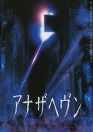 Anazahevun - Japanese Movie Poster (xs thumbnail)