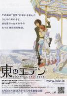 Higashi no Eden Gekijoban I: The King of Eden - Japanese Movie Poster (xs thumbnail)