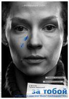 Za toboy - Russian Movie Poster (xs thumbnail)