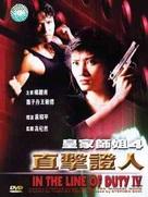 Wong Ka Si Sei IV: Sik Gik Sing Yan - Chinese DVD cover (xs thumbnail)