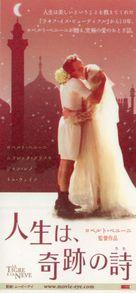 Tigre e la neve, La - Japanese Movie Poster (xs thumbnail)