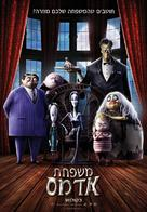 The Addams Family - Israeli Movie Poster (xs thumbnail)