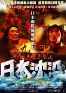 Nihon chinbotsu - Taiwanese poster (xs thumbnail)