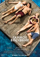 Adore - Russian Movie Poster (xs thumbnail)