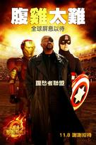 The Starving Games - Taiwanese Movie Poster (xs thumbnail)