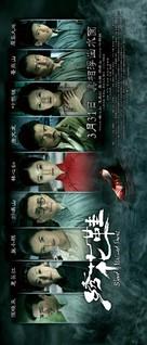 Xiu Hua Xie - Chinese Movie Poster (xs thumbnail)