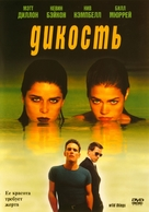 Wild Things - Russian DVD movie cover (xs thumbnail)
