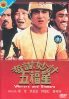 Qi mou miao ji: Wu fu xing - Hong Kong DVD cover (xs thumbnail)