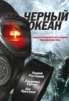 Chyornyy okean - Russian Movie Cover (xs thumbnail)