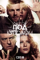 """Under the Dome"" - Russian Movie Poster (xs thumbnail)"