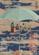Manbiki kazoku - Chinese Movie Poster (xs thumbnail)