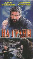 The Edge - Russian Movie Cover (xs thumbnail)
