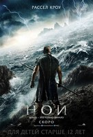Noah - Russian Movie Poster (xs thumbnail)