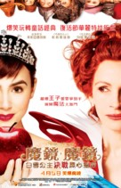 Mirror Mirror - Hong Kong Movie Poster (xs thumbnail)