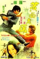 Huang mian lao hu - Hong Kong Movie Poster (xs thumbnail)