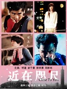 Jin zai zhi chi - Chinese Movie Poster (xs thumbnail)
