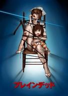 Braindead - Japanese Movie Poster (xs thumbnail)
