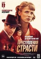 Mördaren ljuger inte ensam - Russian Movie Poster (xs thumbnail)