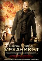 The Mechanic - Bulgarian Movie Poster (xs thumbnail)