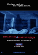 Paranormal Activity 4 - Greek Movie Poster (xs thumbnail)