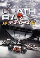 Death Race - Japanese Movie Cover (xs thumbnail)