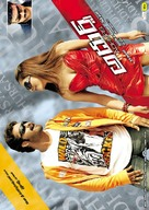 Adurs - Indian Movie Poster (xs thumbnail)