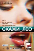 Skazhi Leo - Russian Movie Poster (xs thumbnail)