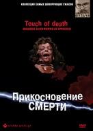 Quando Alice ruppe lo specchio - Russian DVD cover (xs thumbnail)