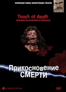 Quando Alice ruppe lo specchio - Russian DVD movie cover (xs thumbnail)