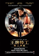 Kingsman: The Secret Service - Chinese Movie Poster (xs thumbnail)