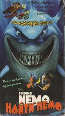 Finding Nemo - Russian Movie Cover (xs thumbnail)