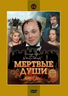 """Myortvye dushi"" - Russian Movie Cover (xs thumbnail)"