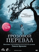 Wuthering Heights - Russian DVD movie cover (xs thumbnail)