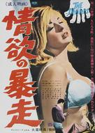 The Defilers - Japanese Movie Poster (xs thumbnail)