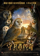 Legend of the Guardians: The Owls of Ga'Hoole - Chinese Movie Poster (xs thumbnail)