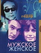Masculin, féminin: 15 faits précis - Russian Blu-Ray cover (xs thumbnail)